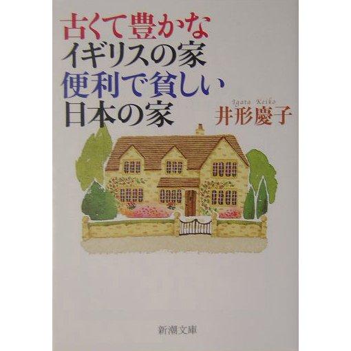 古くて豊かなイギリスの家 便利で貧しい日本の家(新潮文庫) [文庫]