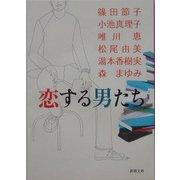 恋する男たち(新潮文庫) [文庫]