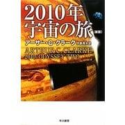 2010年宇宙の旅 新版 (ハヤカワ文庫SF) [文庫]