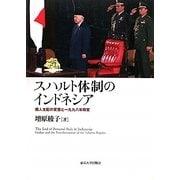 スハルト体制のインドネシア―個人支配の変容と一九九八年政変 [単行本]