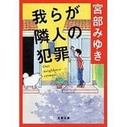 我らが隣人の犯罪(文春文庫) [文庫]