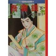 吾妻鏡(下)―マンガ日本の古典〈16〉(中公文庫) [文庫]