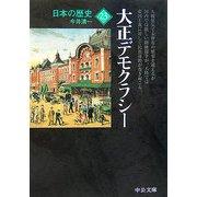 日本の歴史〈23〉大正デモクラシー 改版 (中公文庫) [文庫]