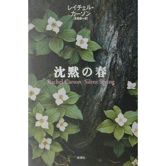 沈黙の春 [単行本]