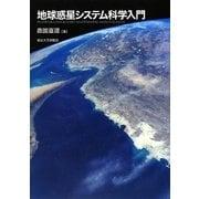 地球惑星システム科学入門 [単行本]