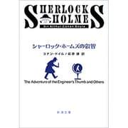 シャーロック・ホームズの叡智(新潮文庫 ト-3-10-新潮文庫) [文庫]