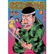 なにわ遊侠伝 3(トクマコミックス) [コミック]