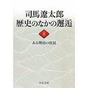 司馬遼太郎 歴史のなかの邂逅〈8〉ある明治の庶民(中公文庫) [文庫]