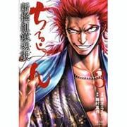 ちるらん新撰組鎮魂歌 3(ゼノンコミックス) [コミック]