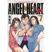 エンジェル・ハート1stシーズン 7(ゼノンコミックスDX) [コミック]