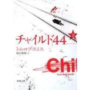 チャイルド44〈上〉(新潮文庫) [文庫]