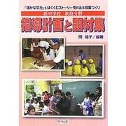 新中学校 家庭分野 指導計画と題材集―「確かな学力」をはぐくむストーリー性のある授業づくり [単行本]