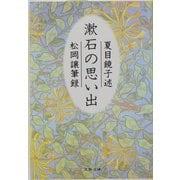 漱石の思い出(文春文庫) [文庫]