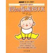 育児のお悩み解決BOOK―Q&Aですっきり!(NHKすくすく子育て) [単行本]