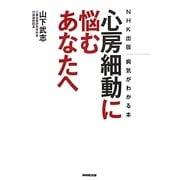 心房細動に悩むあなたへ―NHK出版 病気がわかる本 [単行本]