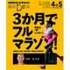 3か月でフルマラソン!(NHK趣味Do楽) [ムックその他]