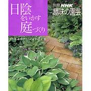 日陰をいかす庭づくり(別冊NHK趣味の園芸) [ムックその他]