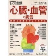 心臓・血管の病気-診断と治療が詳しくわかる(別冊NHKきょうの健康) [ムックその他]