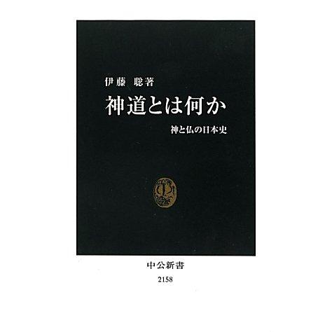 神道とは何か―神と仏の日本史(中公新書) [新書]