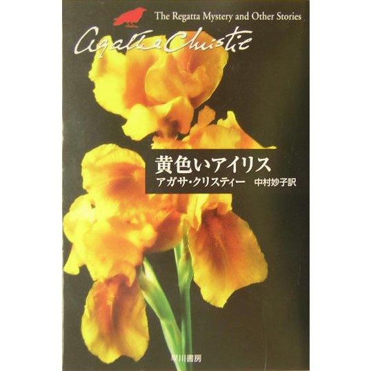 黄色いアイリス(クリスティー文庫) [文庫]