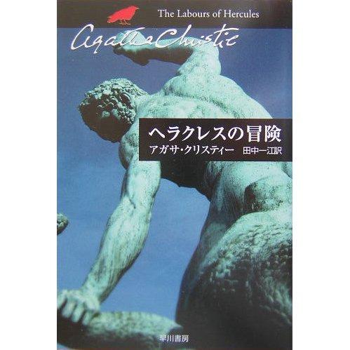 ヘラクレスの冒険(ハヤカワ文庫―クリスティー文庫) [文庫]