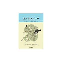 2分間ミステリ(ハヤカワ・ミステリ文庫) [文庫]