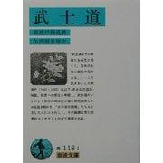 武士道 改版 (岩波文庫) [文庫]