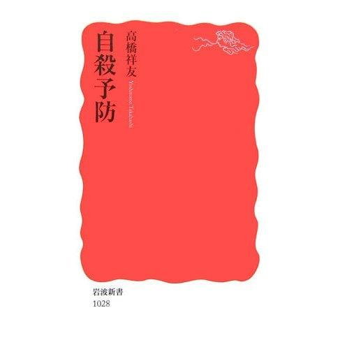 自殺予防(岩波新書) [新書]