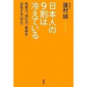 """日本人の9割は冷えている―免疫力、消化力、寿命を左右する""""冷え"""" [単行本]"""