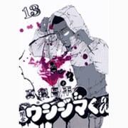 闇金ウシジマくん<13>(ビッグ コミックス) [コミック]