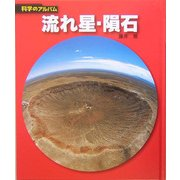 流れ星・隕石(科学のアルバム〈97〉) [全集叢書]