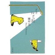 にょっ記(文春文庫) [文庫]