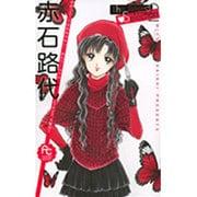 赤石路代 The Best Selection<2>(フラワーコミックス) [コミック]