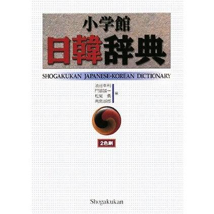 小学館日韓辞典 [事典辞典]