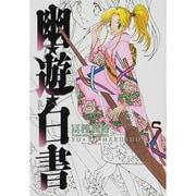 幽・遊・白書 5 完全版(ジャンプコミックス) [コミック]