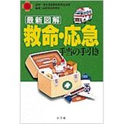 最新図解 救命・応急手当の手引き [事典辞典]