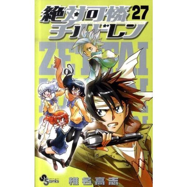 絶対可憐チルドレン<27>(少年サンデーコミックス) [コミック]