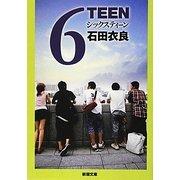 6TEEN(シックスティーン)(新潮文庫) [文庫]