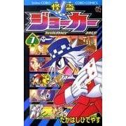 怪盗ジョーカー<7>(コロコロコミックス) [コミック]
