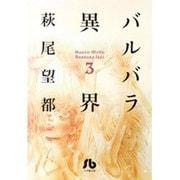 バルバラ異界<3>(コミック文庫(女性)) [文庫]