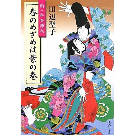 春のめざめは紫の巻―新・私本源氏(集英社文庫) [文庫]