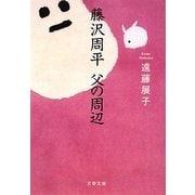 藤沢周平 父の周辺(文春文庫) [文庫]