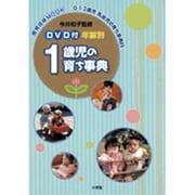 DVD付 年齢別 1歳児の育ち事典<2>(教育) [ムックその他]
