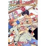 ハチミツとクローバー vol.0-Official fan book(クイーンズコミックス) [コミック]