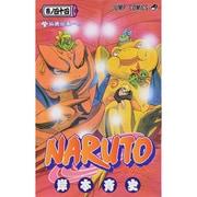 NARUTO 巻ノ44(ジャンプコミックス) [コミック]