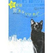 幸せは見えないけれど―盲目の猫ホーマーに教わった恋と人生 [単行本]