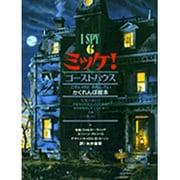 ミッケ!―ゴーストハウス(I SPY〈6〉) [絵本]