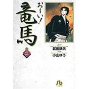 お~い!竜馬<11>(コミック文庫(青年)) [文庫]