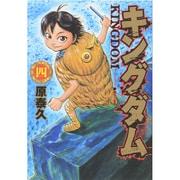 キングダム 4(ヤングジャンプコミックス) [コミック]