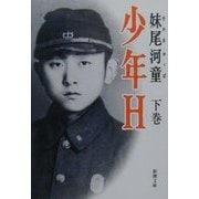 少年H〈下巻〉(新潮文庫) [文庫]